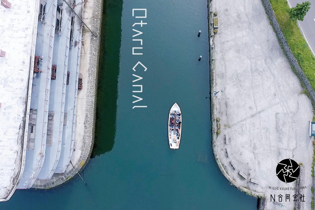 otaru_canal