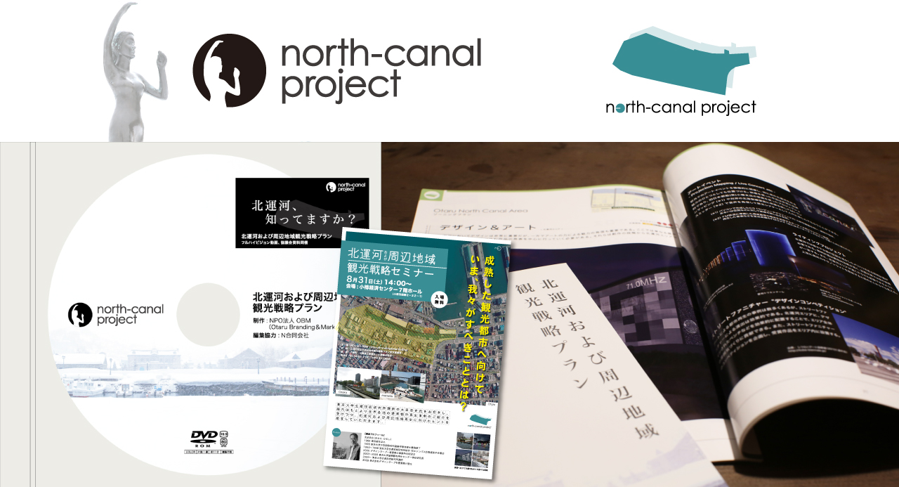north-canal-project_all